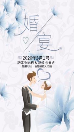 结婚婚礼邀请函通用海报