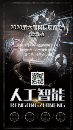 人工智能科技会议邀请海报