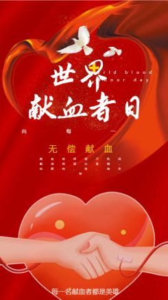 红色简约世界献血日海报