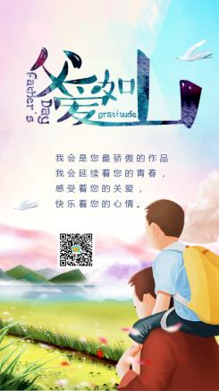 父亲节祝福企业商家宣传海报