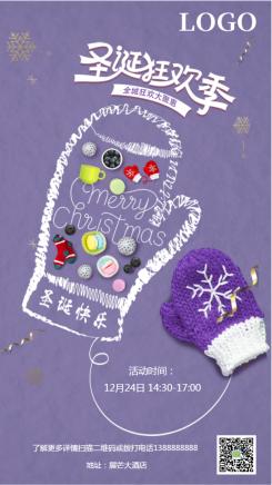 紫色简约大气圣诞节祝福宣传海报