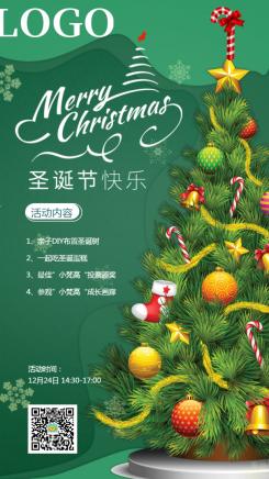 高端时尚卡通圣诞节祝福活动海报