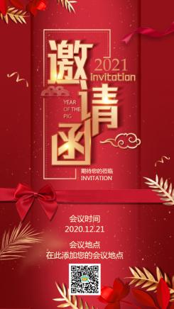 红色时尚年终典礼企业年会公司年会手机海报