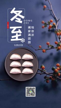 冬至祝福二十四节气海报传统节日海报