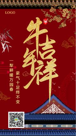 红色中国风2021牛年吉祥宣传海报