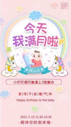 粉色卡通风宝宝满月海报
