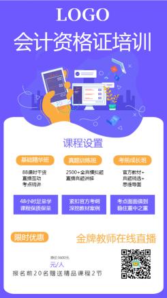 紫色平面风会计资格证培训宣传手机海报