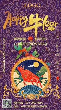 紫色中国风新年节日祝福海报