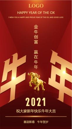 红色喜庆2021春节牛年大吉宣传贺卡海报