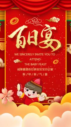 红色大气百日宴个人宴会海报