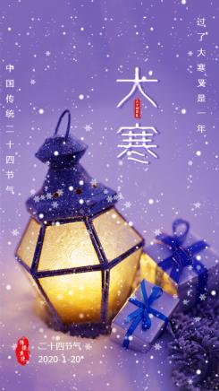 紫色梦幻中国传统24节气大寒手机海报