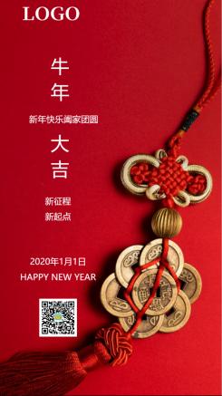红色中国风新年宣传海报