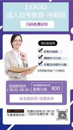 紫色简约成人自考教育宣传手机海报
