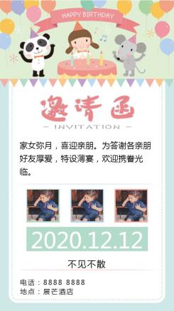 生日周岁满月酒Party卡通海报