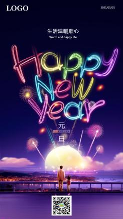 紫色简约大气元旦新年文艺日签宣传海报