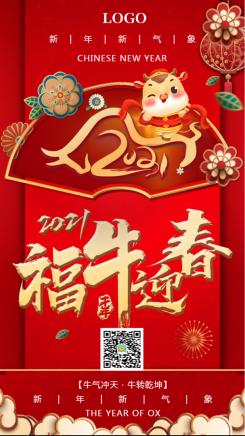 红色简约风2021福牛迎春新年贺岁海报