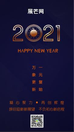 蓝色简约风2021元旦节日祝福手机海报