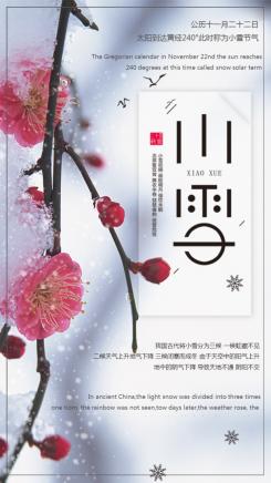中国传统节气之小雪二十四节气日签海报