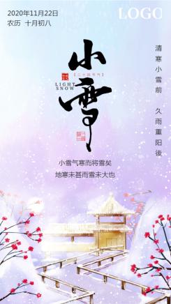清新二十四节气小雪日签问候手机海报