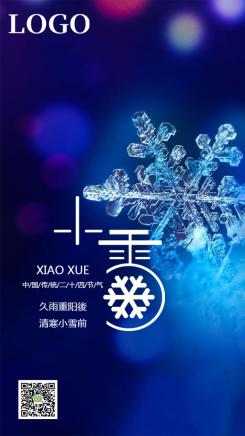 蓝色简约文艺清新小雪节气日签海报