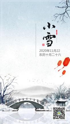 小雪节气朋友圈海报