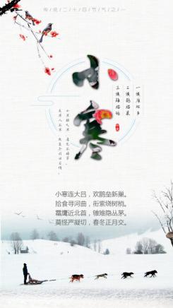 小寒二十四节气创意海报