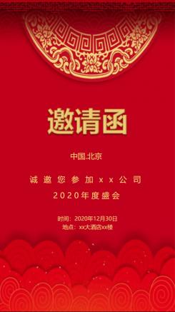 中国风邀请函海报