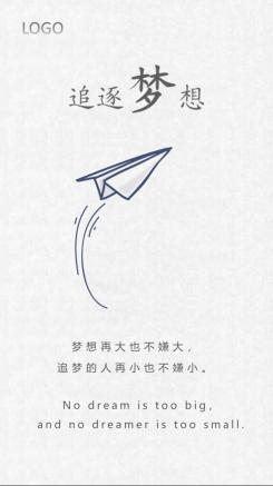 中英文企业文化励志海报