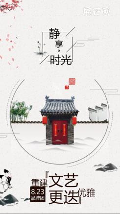 中国风水墨风地产旅游海报
