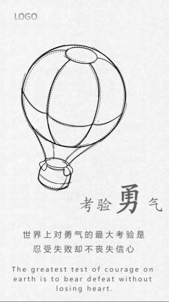 中英文黑白企业文化励志海报