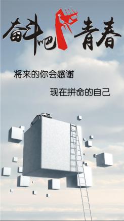 奋斗吧青春励志宣言海报