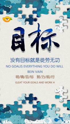 企业文化目标宣传海报