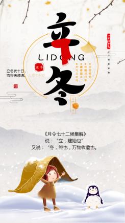 二十四节气立冬传统文化习俗宣传海报