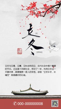 立冬二十四节气创意海报节日贺卡祝福手机海报