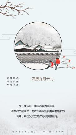 立冬/二十四节气