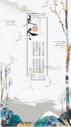 立冬创意二十四节气海报