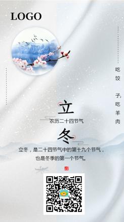 白色立冬节气宣传二十四节气海报
