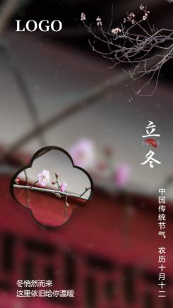中国风简洁大气立冬时节海报