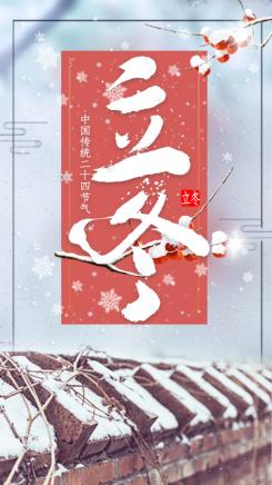 二十四节气立冬场景海报模板