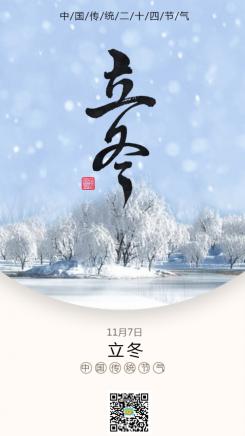 立冬简约大气手机海报