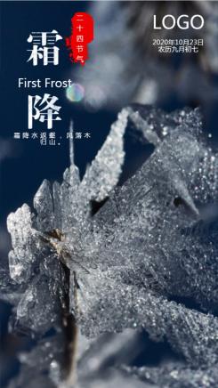 霜降节气海报二十四节气降温关怀海报