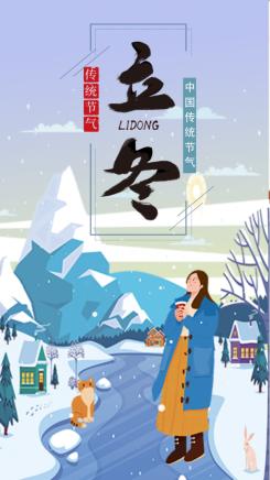 二十四节气之立冬插画海报