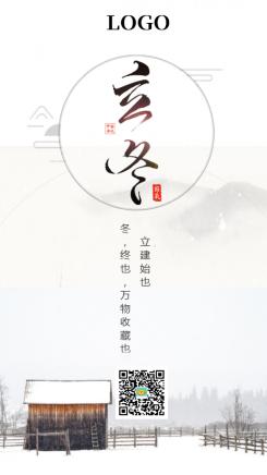 小清新中国风立冬节气宣传海报