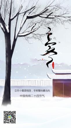 文艺小清新立冬节气日签手机海报