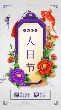 紫色中国风2021牛年中国风春节习俗宣传手机海报