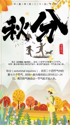 秋分中国传统节气二十四节气节气海报