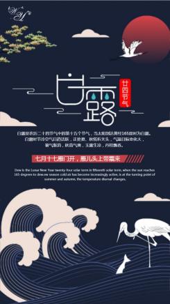 中国风创意古典精致白露宣传海报设计