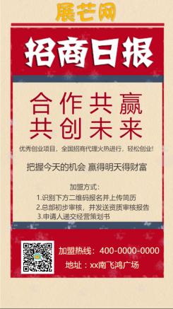 红色复古报纸风招商加盟海报