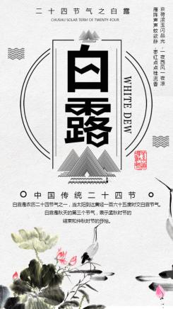 白露大气水墨风二十四节气宣传海报