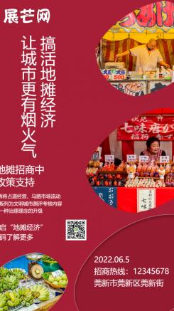 红色精致重启地摊经济招商海报